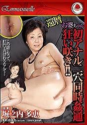 還暦お婆ちゃん初アナル二穴同時姦通狂い咲き! ! 堀之内多恵 [DVD]