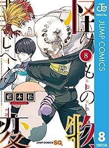 怪物事変 8 (ジャンプコミックスDIGITAL)