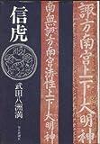 信虎 (1972年)