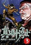 真田十勇士 3巻 (SPコミックス)