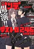 月刊 サンデー GX (ジェネックス) 2012年 05月号 [雑誌]