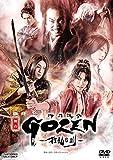 舞台「GOZEN-狂乱の剣-」[DVD]