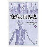 疫病と世界史(下) (中公文庫)