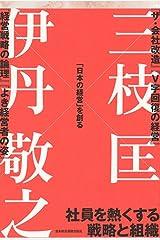 「日本の経営」を創る 単行本