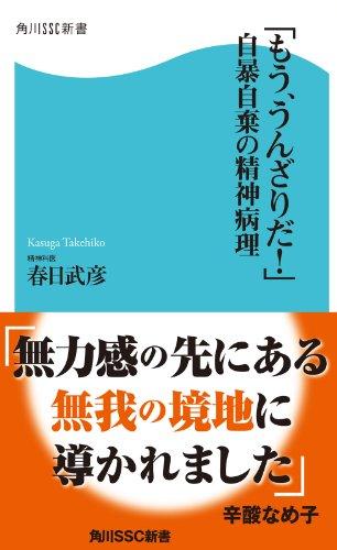 「もう、うんざりだ!」自暴自棄の精神病理 (角川SSC新書)の詳細を見る