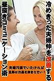 冷めきった夫婦仲を改善する、昼抜きコミュニケーション術: 夫婦円満でいたければ、旦那はお昼を抜きなさい!