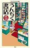漫画・うんちく書店 「うんちく」シリーズ (メディアファクトリー新書)