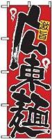 のぼり旗「広東麺」
