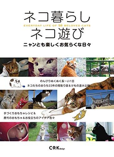 ネコ暮らしネコ遊び ニャンとも楽しくお気らくな日々
