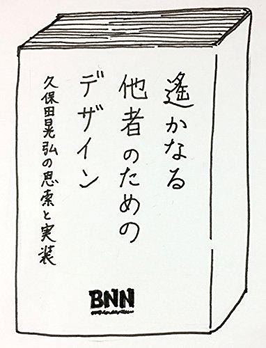 遙かなる他者のためのデザイン ─久保田晃弘の思索と実装(仮)