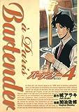 バーテンダー a Paris 4 (ヤングジャンプコミックス)