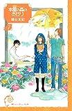 本屋の森のあかり(7) (Kissコミックス)