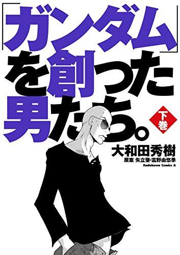 「ガンダム」を創った男たち。下巻 (角川コミックス・エース)の詳細を見る