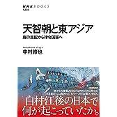 天智朝と東アジア 唐の支配から律令国家へ (NHKブックス)