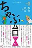 ミシマ社の雑誌 ちゃぶ台 Vol.3 「教育×地元」号
