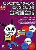 CD BOOK たったの72パターンでこんなに話せる台湾語会話 (アスカカルチャー) 画像