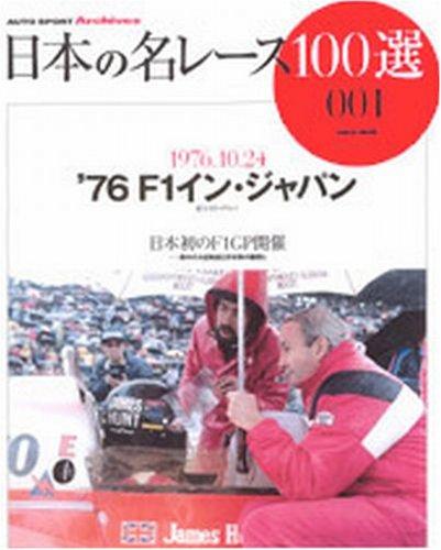 日本の名レース100選 VOL.1 —AUTO SPORT Archives (サンエイムック—AUTO SPORT Archives)