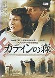 カティンの森 [DVD] -