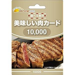【非課税】美味しい肉カード10000