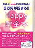 Happy貯金本