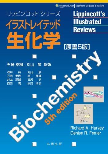 イラストレイテッド生化学 原書5版の詳細を見る