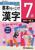 小学 基本トレーニング 漢字7級: 30日で完成 反復式+進級式