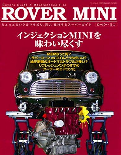 ROVER MINI ローバー ミニ (SAN-EI MOOK)