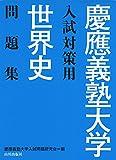 慶應義塾大学入試対策用世界史問題集