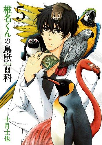 椎名くんの鳥獣百科 5 (マッグガーデンコミックス Beat'sシリーズ)の詳細を見る