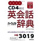 CD4枚付 英会話パーフェクト辞典