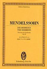 オイレンブルクスコア メンデルスゾーン 序曲「フィンガルの洞窟(ヘブリディース諸島)」 作品26 (オイレンブルク・スコア)