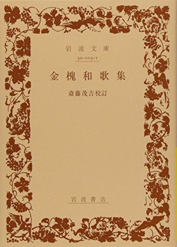 金槐和歌集 (岩波文庫)の詳細を見る