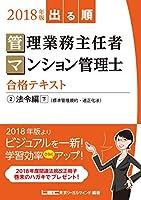 2018年版出る順管理業務主任者・マンション管理士 合格テキスト 2 法令編 (下)(標準管理規約・適正化法)