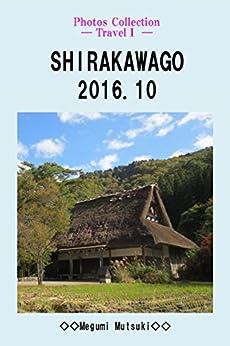 [Mutsuki, Megumi]のPhotos Collection ― TravelⅠ ― SHIRAKAWAGO 2016.10 (English Edition)