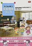 子どもが育つ保育環境づくり―園内研修で保育を見直そう (Gakken保育Books)