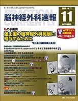 脳神経外科速報 22巻11号