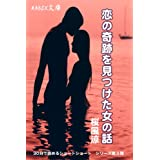 恋の奇跡を見つけた女の話 桜風涼の小説集
