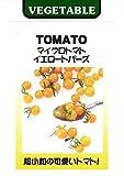 【種子】マイクロトマト イエロートパーズ 約30粒