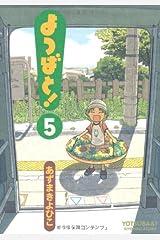 よつばと!(5) (電撃コミックス (C102-5)) コミック