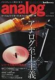 analog アナログレコード再生の本3 (季刊 オーディオアクセサリー)