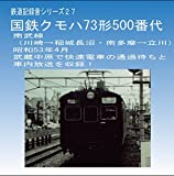 国鉄クモハ73形500番代電車(南武線)