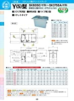 Y(S)型 SK135SA-Y(S) 耐荷重蓋仕様セット(マンホール枠:ステンレス/蓋:ステンレス) T-14