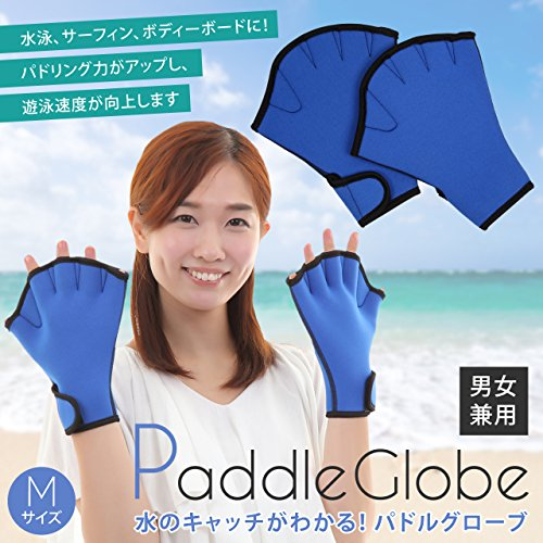 パドルグローブ 青 Mサイズ 水かき 男女兼用