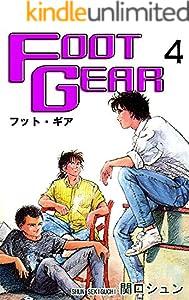FOOT GEAR-フット・ギア- 4巻 表紙画像