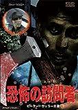 恐怖の訪問者[DVD]