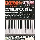 DTM MAGAZINE (マガジン) 2009年 10月号 [雑誌]