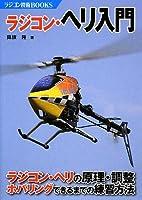 ラジコン・ヘリ入門―ラジコン・ヘリの原理・調整 ホバリングできるまでの練習方法 (ラジコン技術BOOKS)