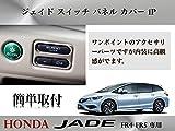【Bright Future】ホンダ ジェイド JADE FR4 FR5 内装 カスタム アクセサリー パーツ CLOCK スイッチ パネル カバー