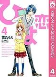 ひよ恋 4 (りぼんマスコットコミックスDIGITAL)
