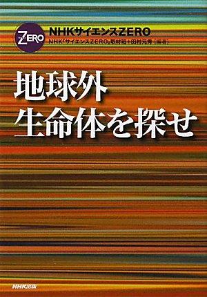 NHKサイエンスZERO 地球外生命体を探せ (NHKサイエンスZERO)